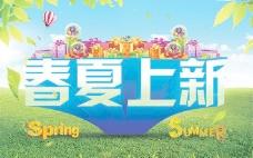 春夏上新图片