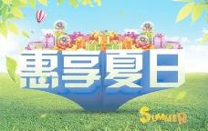 惠享夏日图片