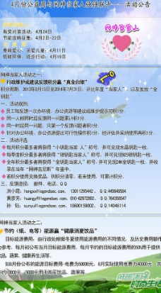 中国梦海报图片_环保公益海报_海报设计_图行天下图库