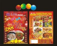 川菜优惠单图片