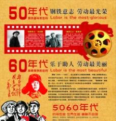 5060年代劳模图片
