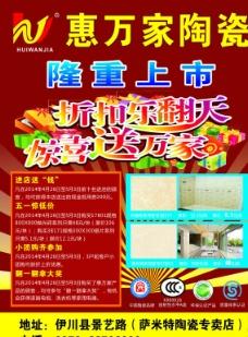 惠万家宣传页图片