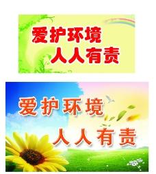 爱护环境 海报图片