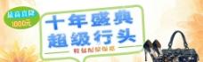 宣传banner图片