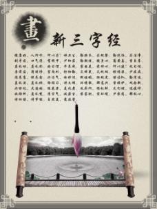 新三字经水墨书画