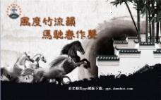 马年古典中国风ppt模板