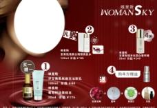 化妆品活动图片