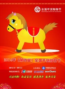 全国年货购物节海报图片