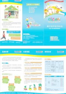 学校折页图片