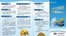 兴业银行二折页图片