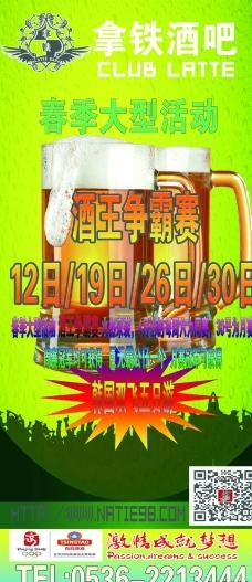 啤酒大赛图片