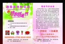 鲜花店母亲节宣传彩页
