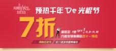 淘宝7折海报