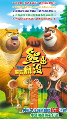 熊出没森林背景图片免费下载,熊出没森林背景设计素材