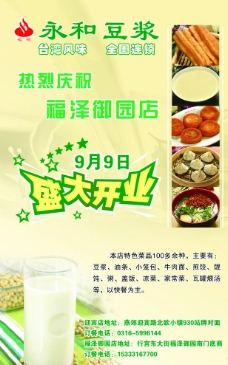 永和豆浆宣传页图片