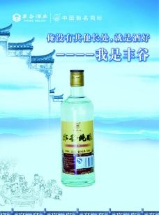丰谷酒业图片