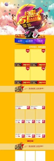 淘宝天猫51劳动节首图片