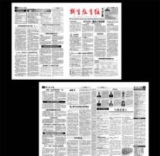 招生报纸广告图片