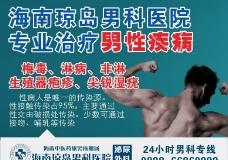 男科疾病广告图片