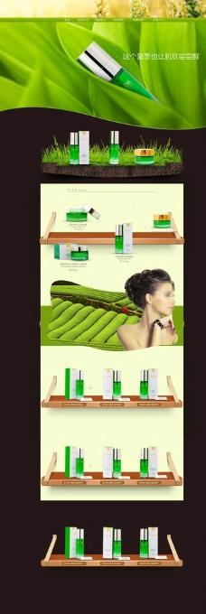 化妆品网店首页装修图片