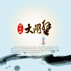 阳澄湖大闸蟹设计