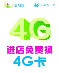 移动4G卡图片