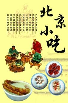 北京小吃海报设计图片