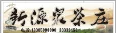 茶庄大型海报图片