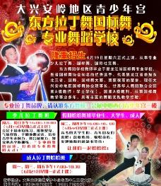 东方舞蹈学校海报图片
