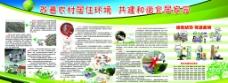 农村环境治理图片