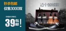 男皮鞋钻展图设计图片