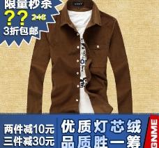 服饰男装长袖衬衫直通图片