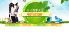 服装淘宝banner图片