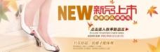 淘宝女鞋新品上市海报图片