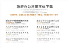 政府行政机构办公常用字体下载