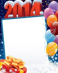 2014年新年图片