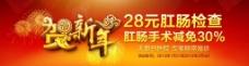 医疗网站banner图片