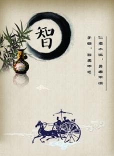 公司儒家文化展板
