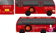 叉烧月饼公车广告图片