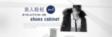 高端男鞋banner图片