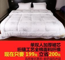床上用品被套直通车图图片