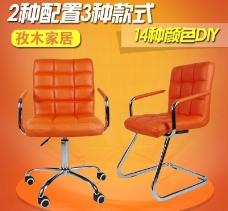 椅子主图图片