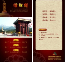 佛文化祈福撞禅钟单页图片