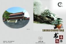 书海徜徉水墨封面图片
