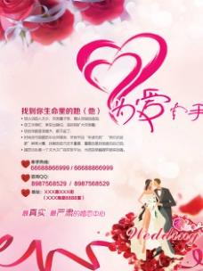 婚恋促销单张图片