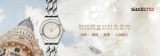 手表 头图图片