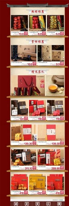 淘宝茶叶店首页图片