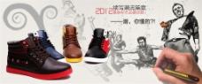 运动平底高腰鞋行业淘宝活动促销海报PSD
