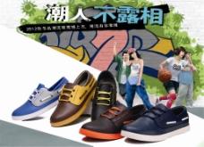运动平底鞋行业淘宝活动促销海报PSD