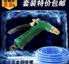 洗车龙头主图图片